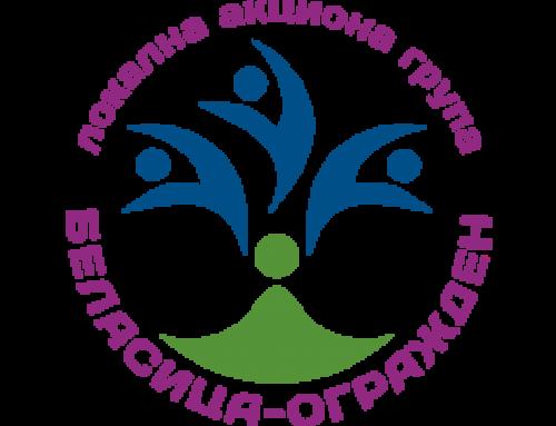Извештај од ЛАГ Беласица Огражден за завршените работилници за ажурирање на стратегијата за локален развој 2021 – 2025